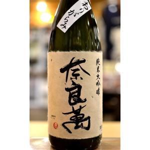 奈良萬 純米大吟醸生「おりがらみ」 1800ml