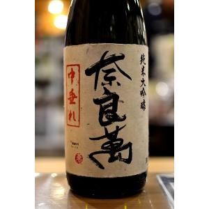 奈良萬 純米大吟醸生「中垂れ」 1800ml