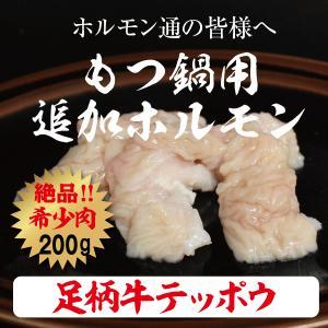 足柄牛テッポウ200g 牛ホルモン 国産牛|kadoyabokujou
