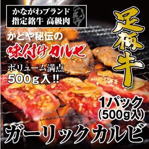 足柄牛ガーリックカルビ焼肉用500g 国産牛|kadoyabokujou