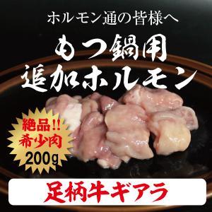 牛ホルモン 足柄牛ギアラ200g 国産牛|kadoyabokujou