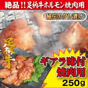 足柄牛ギアラ味付け焼肉用250g 牛ホルモン 国産|kadoyabokujou