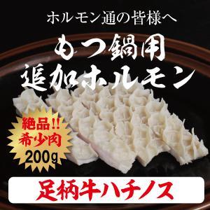 牛ホルモン 足柄牛ハチノス200g 国産牛|kadoyabokujou