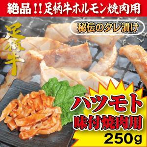 足柄牛ハツモト味付け焼肉用250g 牛ホルモン 国産牛|kadoyabokujou