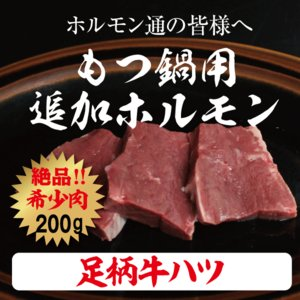 足柄牛ハツ200g 牛ホルモン 国産牛|kadoyabokujou