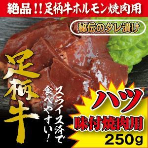 足柄牛ハツ味付け焼肉用250g 牛ホルモン 国産|kadoyabokujou