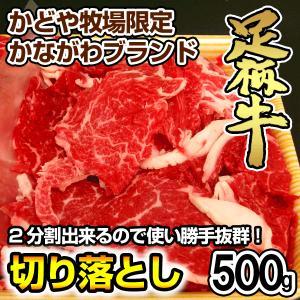 足柄牛切り落とし500g  国産  煮込み 炒め物 すき焼き|kadoyabokujou