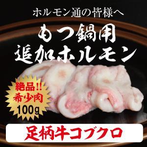足柄牛コブクロ100g 牛ホルモン 国産牛|kadoyabokujou
