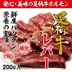牛ホルモン 足柄牛レバー200g 国産牛|kadoyabokujou