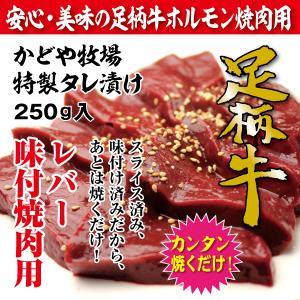 足柄牛レバー味付け焼肉用250g 牛ホルモン 国産牛|kadoyabokujou