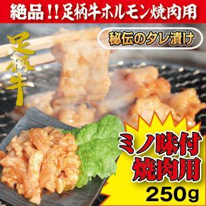 足柄牛ミノ味付け焼肉用250g 牛ホルモン 国産牛|kadoyabokujou