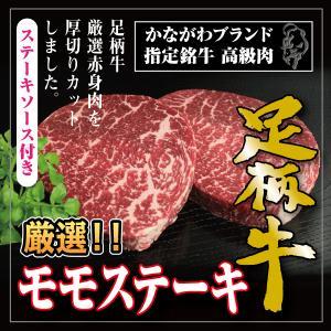 足柄牛モモステーキ100g|kadoyabokujou