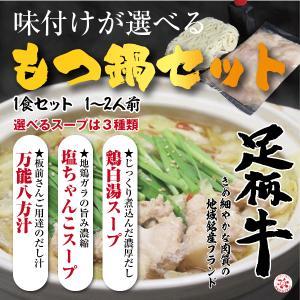 足柄牛もつ鍋セット(1食セット)|kadoyabokujou