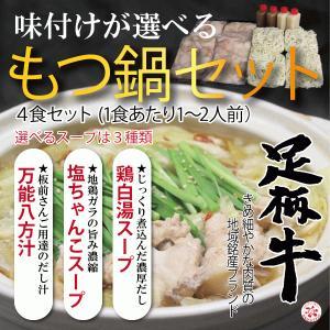 足柄牛 もつ鍋セット(4食セット)鍋|kadoyabokujou