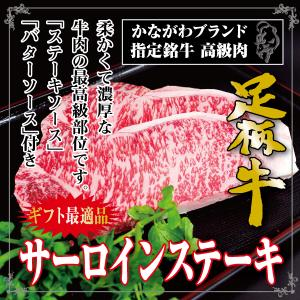 足柄牛サーロインステーキ200g 国産牛 神奈川ブランド かどやファーム|kadoyabokujou