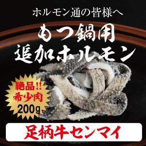 足柄牛センマイ200g 牛ホルモン 国産牛|kadoyabokujou
