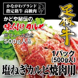 足柄牛塩ねぎカルビ焼肉用500g|kadoyabokujou