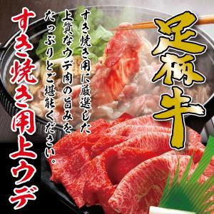 足柄牛すき焼き用上ウデ500g 国産牛 ウデ すき焼き|kadoyabokujou