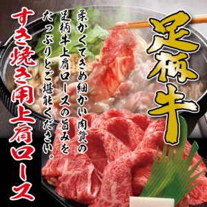 足柄牛すき焼き用上肩ロース500g 国産牛 すき焼き|kadoyabokujou