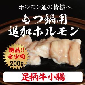 足柄牛小腸200g 牛ホルモン 国産牛|kadoyabokujou
