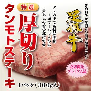 足柄牛厚切りタンモトステーキ300g 牛タン 国産牛 kadoyabokujou