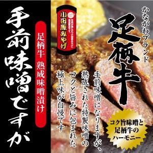 足柄牛もも肉の濃厚な旨みを、熟成された かどや牧場特製ブレンド味噌で包み込んだ コク深い味わいが自慢...