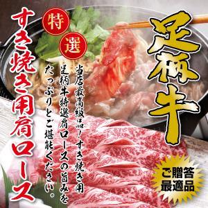 【特選】足柄牛すき焼き用肩ロース500g 受注生産品 国産|kadoyabokujou