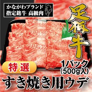 【特選】足柄牛すき焼き用ウデ500g【受注生産品】|kadoyabokujou
