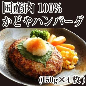 かどやハンバーグ (150g×4個入り) 国産肉100%手づくり 合挽きハンバーグ 新商品!