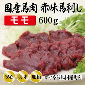 国産馬肉赤身馬刺し(モモ)600g kadoyabokujou