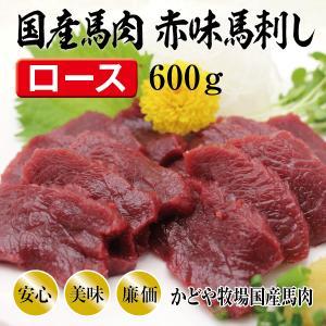 国産馬肉赤身馬刺し(ロース)600g kadoyabokujou