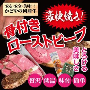 豪快焼き 骨付きローストビーフ1000g(1kg) 1本入 国産牛 バーベキュー BBQ kadoyabokujou