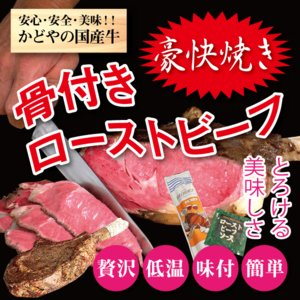 豪快焼き 骨付きローストビーフ800g 1本入 国産牛 バーベキュー BBQ kadoyabokujou