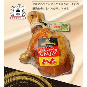 【NEW】冷蔵 かどや牧場ハム工房の手造りギフト骨付きハム【受注生産品お届けまで約1〜2週間※同梱不可】|kadoyabokujou