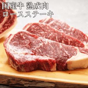 熟成肉 ロースステーキ B-GRADE 350g 国産牛 ドライエイジング kadoyabokujou