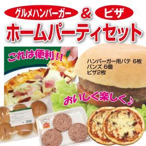 グルメハンバーガー&ピザホームパーティセット kadoyabokujou