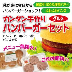 カンタン手作りグルメハンバーガーセット 国産牛|kadoyabokujou