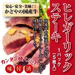 国産牛ヒレガーリックステーキ500g(約100g×5枚セット) kadoyabokujou