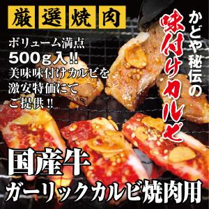 国産牛ガーリックカルビ焼肉用500g|kadoyabokujou