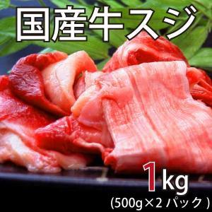 国産牛スジ 1kg  500g x 2パック 肉牛肉 牛すじ...