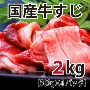 国産牛スジ2kg (500g x 4パック)国産 かどやファーム|kadoyabokujou