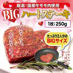 ホワイトデー 2018 国産牛 BIG ハートステーキ 【受...