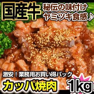 国産牛 カッパ味付け焼肉用1kg 焼肉 BBQ バーベキュー|kadoyabokujou