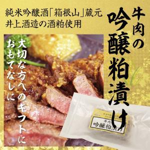 牛肉の吟醸粕漬け130g kadoyabokujou