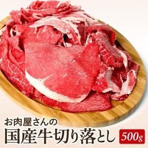 国産牛切り落とし500g 国産 かどやファーム|kadoyabokujou