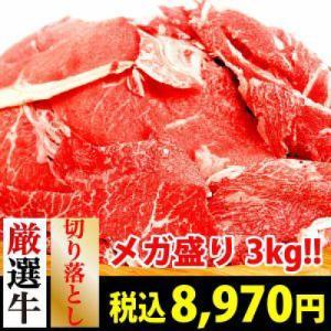 国産牛切り落とし3kg(500g x 6パック)かどやファーム kadoyabokujou