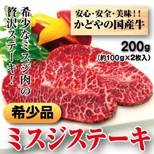 国産牛ミスジステーキ200g(100g×2枚)