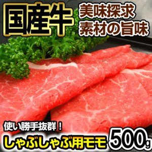 国産牛しゃぶしゃぶ用モモ500g kadoyabokujou