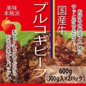 国産牛プルコギビーフ 600g (300g×2パック) 焼肉 バーベキュー|kadoyabokujou