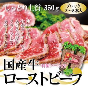 国産牛ローストビーフ350g(2〜3本入)【5のつく日セール】<br>【お中元】【父の日】【プレゼント】【お歳暮 ギフト】 kadoyabokujou